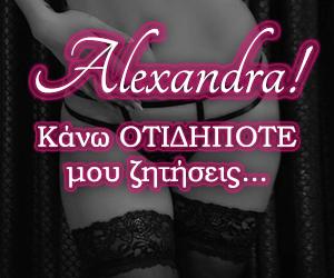 MenClub.gr Alexandra Banner